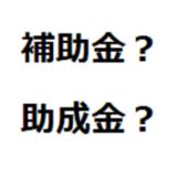【速報】令和元年度経済産業省補正予算案が閣議決定