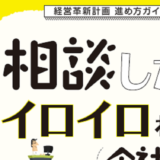 経営革新計画の認定~日本政策金融公庫の融資の標準金利より下げる方法の一つ