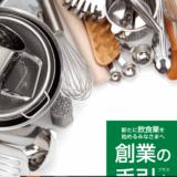 飲食店を開業する際の支援~日本政策金融公庫の低利融資など