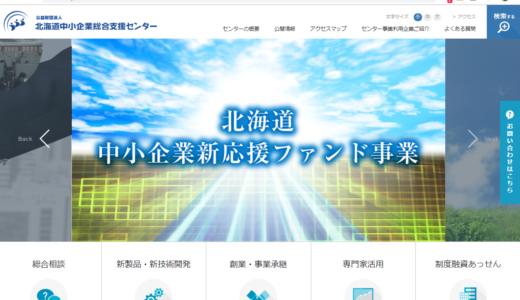 北海道中小企業新応援ファンド助成金(北海道中小企業総合支援センター)