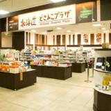北海道どさんこプラザでのテスト販売、マーケティングサポート催事~既に販売している商品の販路を拡大したい事業者に