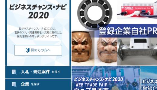 公的機関が運営しているビジネスマッチングサイト2点~老舗と東京五輪に向けて