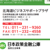 日本政策金融公庫北海道ビジネスサポートプラザがオンライン創業相談サービスを開始