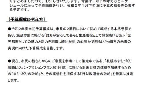 札幌市では、空き店舗の活用に対する現在の補助事業は今年度で終了。今後は未定~予算案から読み解く事業の変化