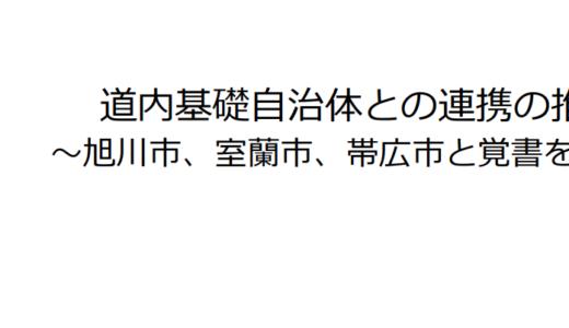 北海道経済産業局が、道内3市と覚書を締結~経済産業局と基礎自治体である市町村との連携推進