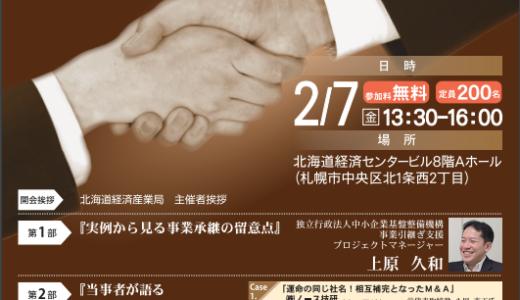 2月7日(金)に事業承継セミナーが札幌で開催されます。